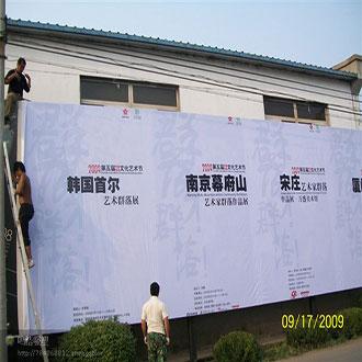 宝丽布_户外喷绘_喷绘写真_北京北方广告制作有限公司